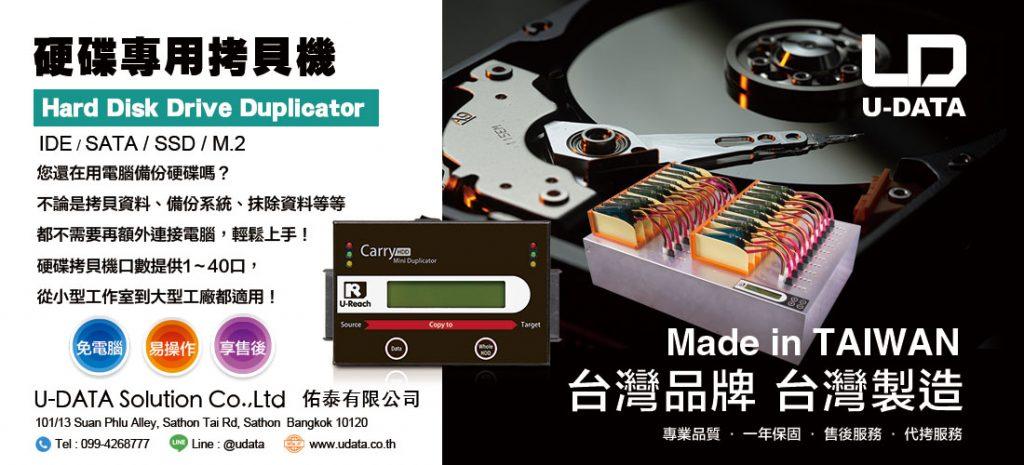 硬碟拷貝機
